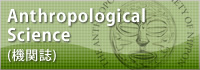 Anthropological Science(機関誌)