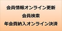 会員情報オンライン更新